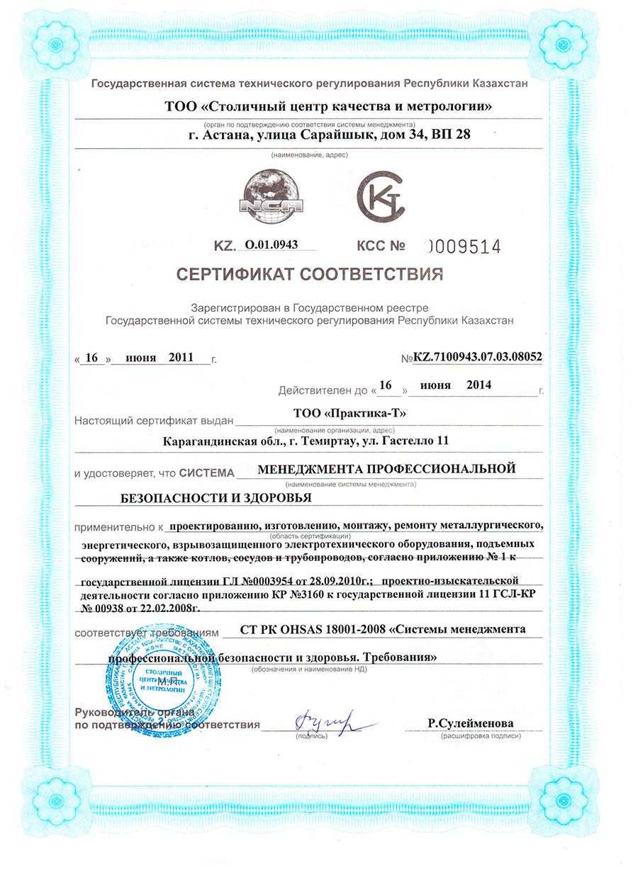 Кр ст исо 9001-2009 управление проектами сертификация соответствие